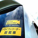 三井住友海上「GKクルマの保険」のドライブレコーダーをレビューしてみた!