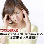 プロが教える自動車事故で泣寝入りしない事故対応の方法~①初期対応手順編~